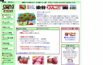 染谷りんご園