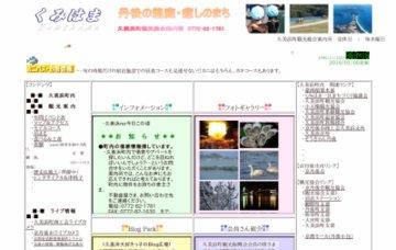 京丹後市観光協会/久美浜町観光総合案内所