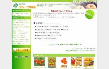 田丸フルーツ/本店