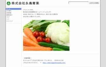株式会社永島青果